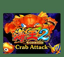 สล็อต XO fish hunter 2 : crab attack