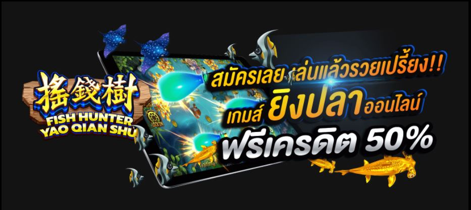 slotxo fish hunter promotion