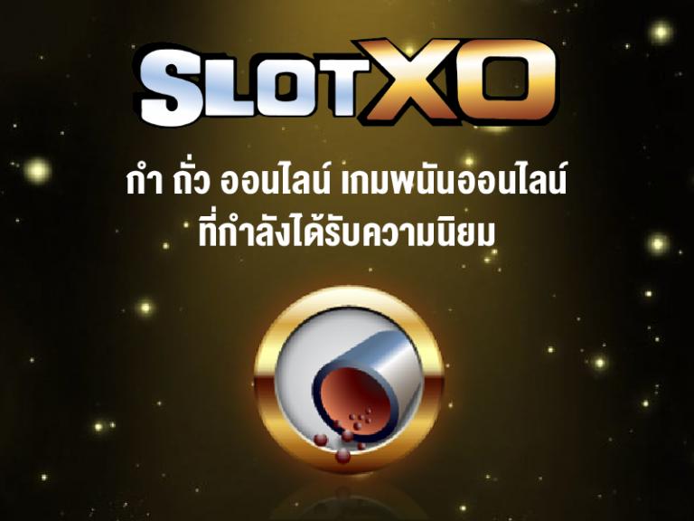 กําถั่วออนไลน์ - slotxo420