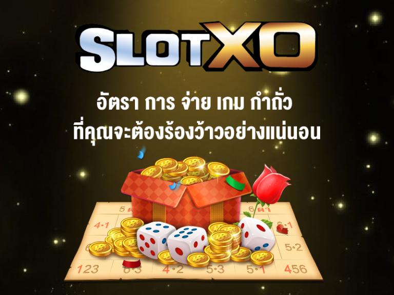 อัตราการจ่ายเกมกำถั่ว - slotxo420