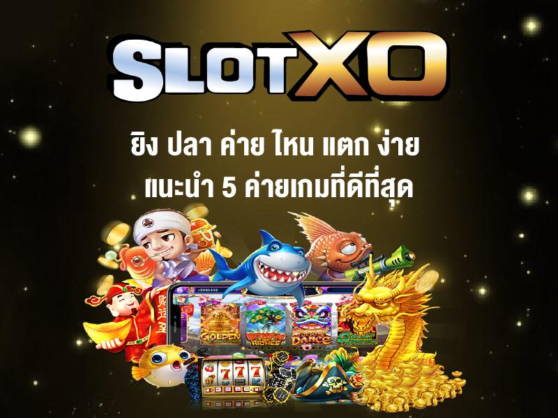 ยิงปลาค่ายไหนแตกง่าย - slotxo420