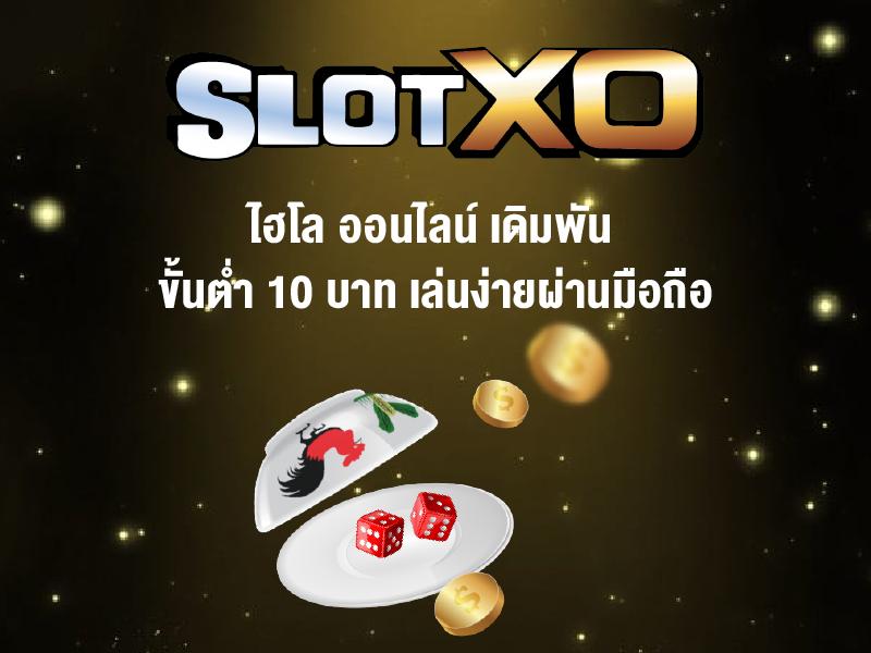ไฮโลออนไลน์ เดิมพันขั้นต่ำ 10 - slotxo420